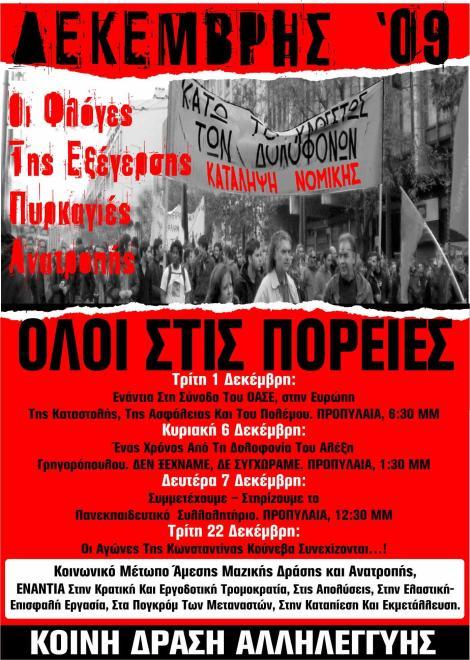 Aπό την αφίσα της Κοινής Δράσης Αλληλεγγυή