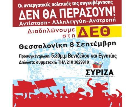 syriza_deth_2012_final