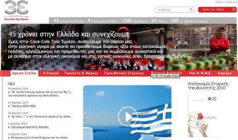 H πρώτη σελίδα του site της 3E. Ο ελληνισμός τρέχει από τα μπατζάκια