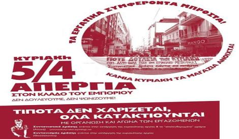 apergia_kyr_050415_syntdr_afisa