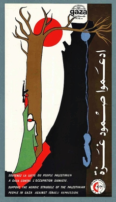 Παλιά αφίσα του Λαϊκού Μετώπου για την Απελευθέρωση της Παλαιστίνης (PFLP). Γράφει: «Υποστηρίξτε τον ηρωικό αγώνα του παλαιστινιακού λαού ενάντια στην ισραηλινή καταστολή»