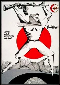 Παλιά αφίσα του Λαϊκού Μετώπου για την Απελευθέρωση της Παλαιστίνης (PFLP). Γράφει: «Για την απελευθέρωση της Παλαιστίνης και την εγκαθίδρυση μιας δημοκρατικής κοινωνίας!»