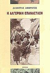 Η Αλγερινή Επανάσταση
