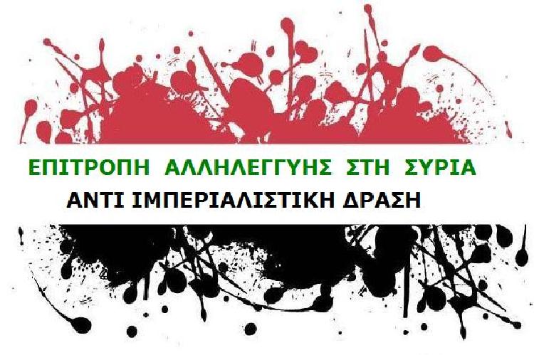 Ανατομία ιμπεριαλιστικής προπαγάνδας (ανακοίνωση της Επιτροπής Αλληλεγγύης στη Συρία)
