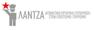 lantza2blogo2bhorizontal