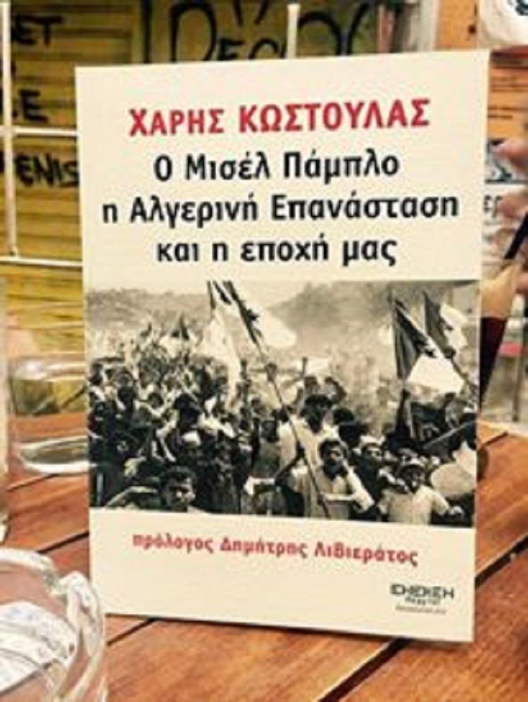 Ένα βιβλίο για τον Μιχάλη Ράπτη- Πάμπλο και την Αλγερινή Επάνασταση