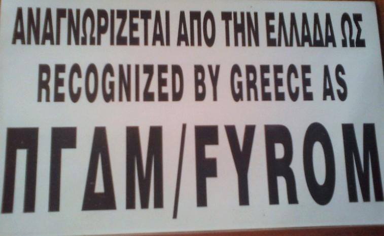 Μακεδονικό: Όχι στο σωβινιστικό δηλητήριο.  Ο εχθρός είναι στη χώρα «μας»