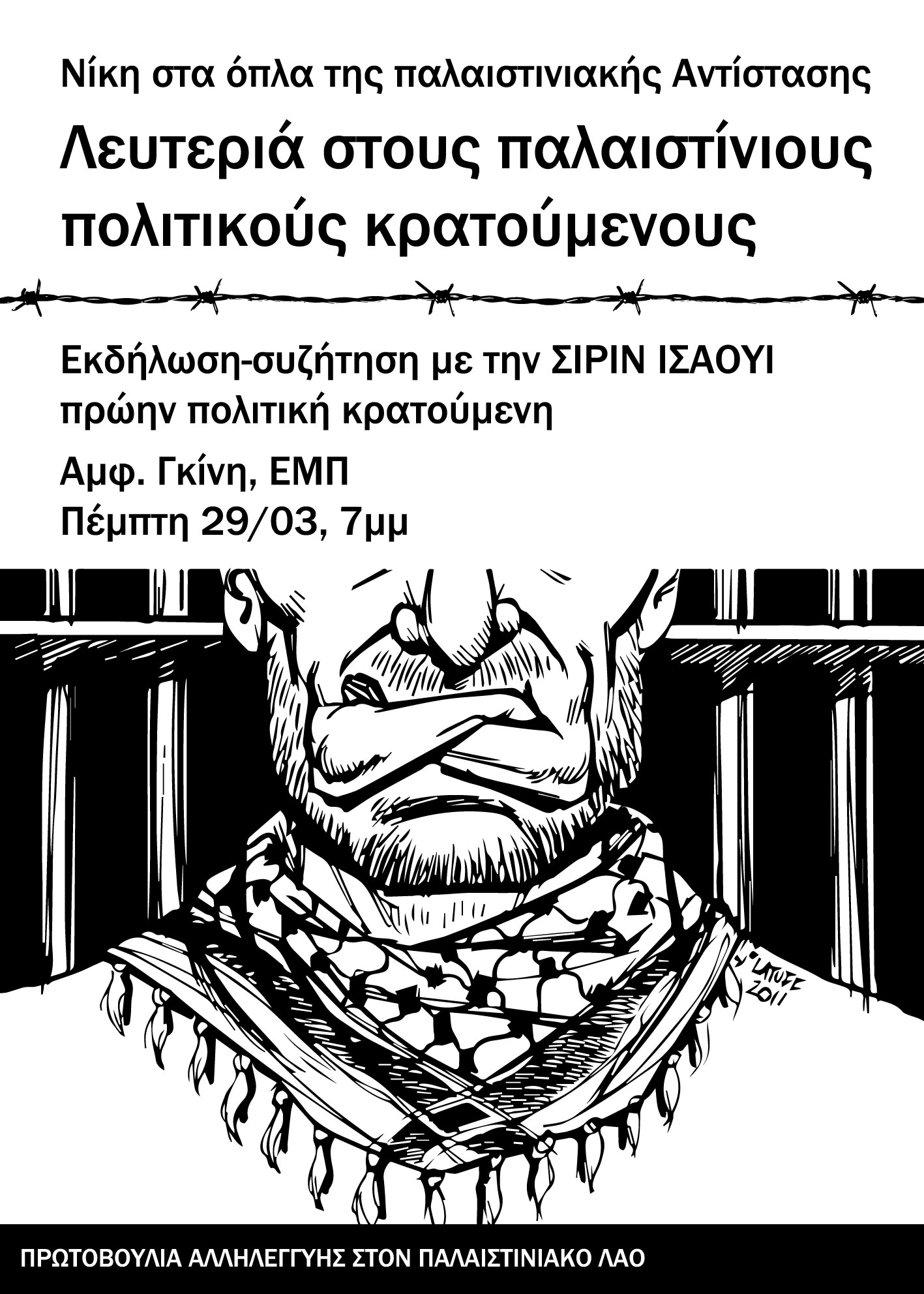 Εκδήλωση-Συζήτηση με την Παλαιστίνια ΣΙΡΙΝ ΙΣΑΟΥΙ, πρώην πολιτική κρατούμενη
