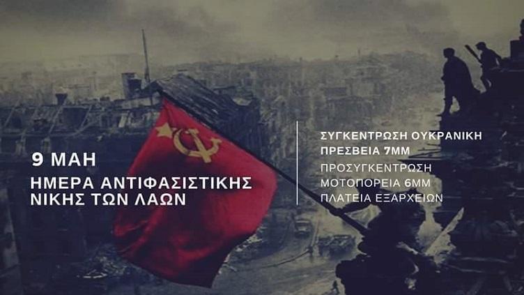 Ζήτω η 9η Μάη και η Αντιφασιστική Νίκη των Λαών! Μηχανοκίνητη πορεία προς την ουκρανική πρεσβεία  9/5, 6μμ από πλ. Εξαρχείων