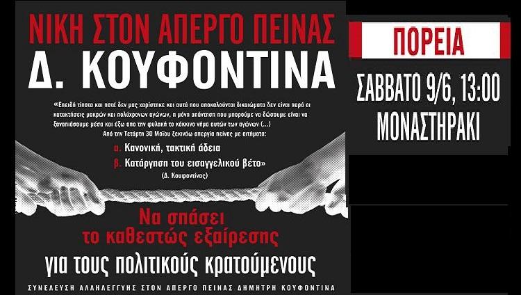 Αλληλεγγύη στον απεργό πείνας Δ. Κουφοντίνα