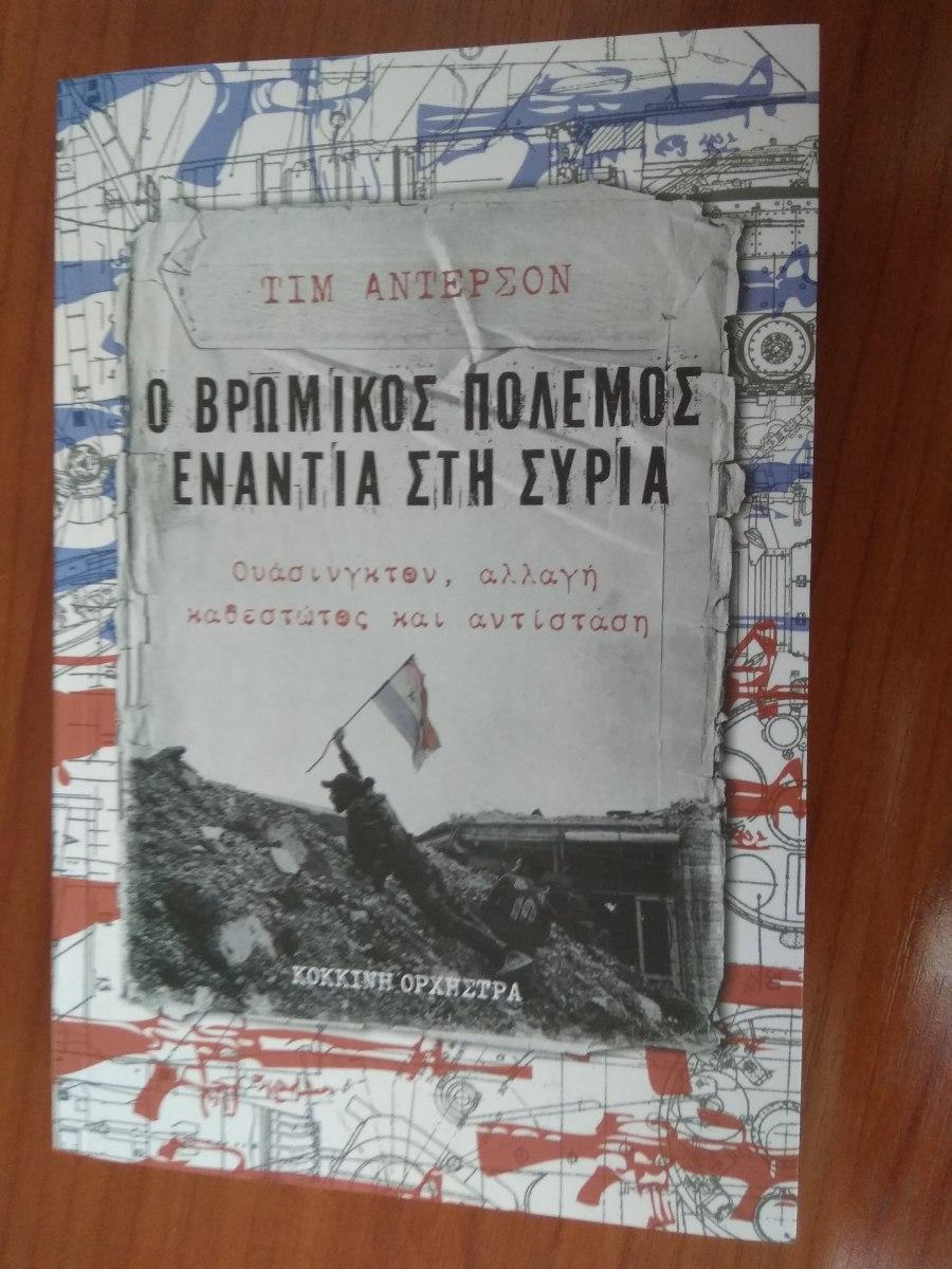 """Παρουσίαση του """"Βρώμικου Πολέμου Ενάντια στη Συρία"""" στο Ναύπλιο"""