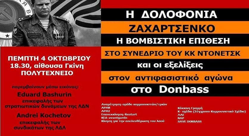 Εκδήλωση για το Donbass – Η δολοφονία Ζαχαρτσένκο και οι εξελίξεις στον Αντιφασιστικό Αγώνα