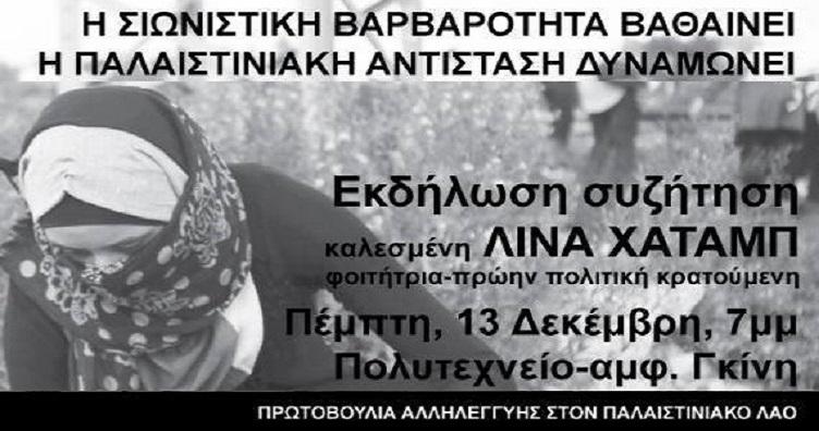 Εκδήλωση-Συζήτηση με την Λίνα Χατάμπ (πρώην πολιτική κρατούμενη), Πέμπτη 13.12, 7μμ, ΕΜΠ-αμφ. Γκίνη