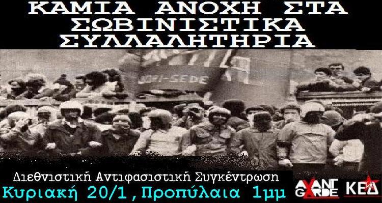 Καμία συμμετοχή / ανοχή στα σωβινιστικά συλλαλητήρια Η ακροδεξιά προβοκάτσια δεν θα περάσει
