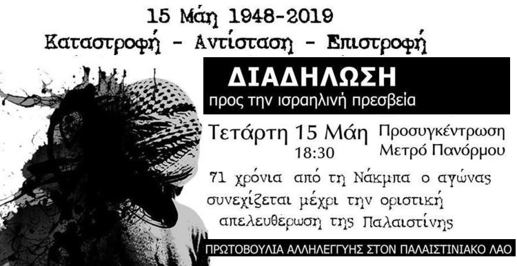 Διαδήλωση: 71 χρόνια από τη Νάκμπα, Τετάρτη 15/5, 6.30 μμ., Μετρό Πανόρμου