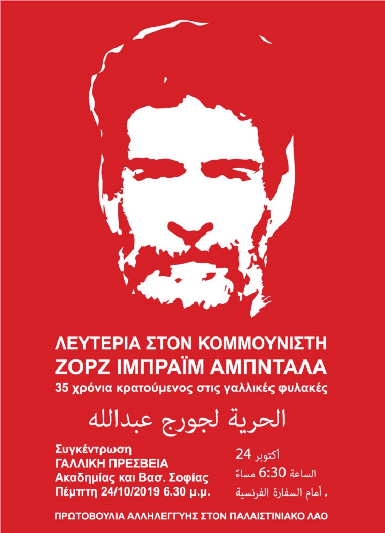 Συγκέντρωση Αλληλεγγύης στον Ζορζ Ιμπραΐμ Αμπνταλλά – 24/10/19, 18.30, Γαλλική Πρεσβεία
