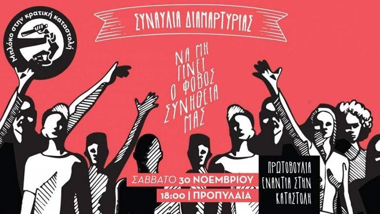 Μεγάλη συναυλία ενάντια στην κρατική καταστολή το Σάββατο στα Προπύλαια