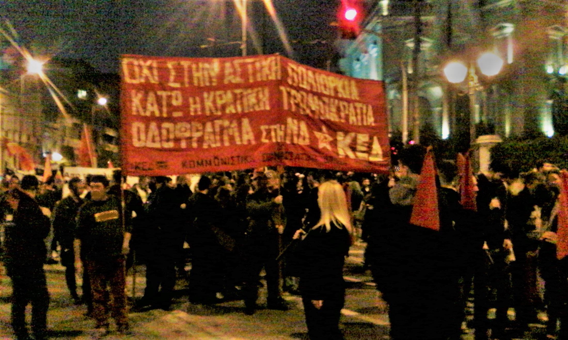 Τα τελεσίγραφα και η κρατική τρομοκρατία δεν θα περάσουν. Όλοι στις διαδηλώσεις.