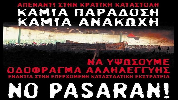 Διαδήλωση αλληλεγγύης στις καταλήψεις, 5/12, Προπύλαια 6μμ