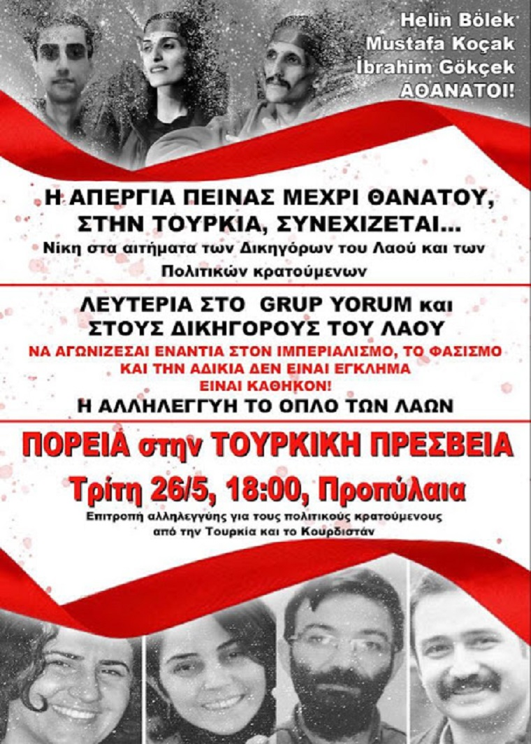 Νίκη στους απεργούς πείνας! Πορεία στην τουρκική πρεσβεία, Τρίτη 26 Μάη