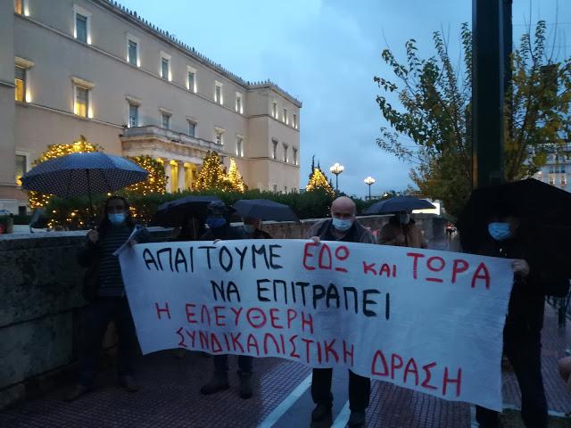ΖΕΙΔΩΡΟΝ: Παράσταση διαμαρτυρίας στη Βουλή: Να επιτραπεί η ελεύθερη  συνδικαλιστική δράση & μετακίνηση (φωτο)